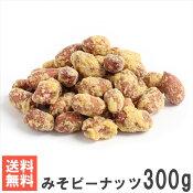【おためし・送料無料・メール便生みそ使用のカリカリ落花生豆菓子】