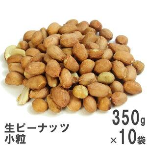 生ピーナッツ小粒350g×10 ケース販売 南風堂 製菓原料、お料理用として