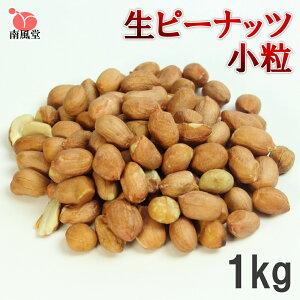 生ピーナッツ小粒1kg 業務用大袋南風堂 製菓原料、お料理用として