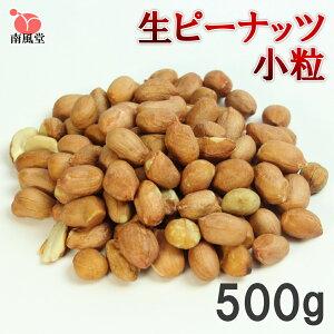 生ピーナッツ小粒500g まとめ買い大袋南風堂 製菓原料、お料理用として