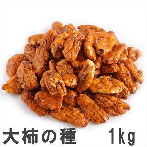 大柿の種1kg 南風堂 業務用大袋 リッチな大粒ピリ辛柿の種