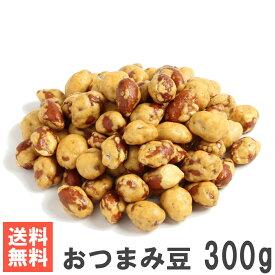 おつまみ豆300g 送料無料メール便 南風堂 ピリ辛しょうゆ味の落花生豆菓子