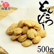 【南風堂の豆菓子】博多とんこつピー500g