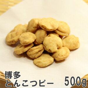 博多とんこつピー500g 南風堂 徳用大袋 福岡名物とんこつラーメン味の落花生豆菓子