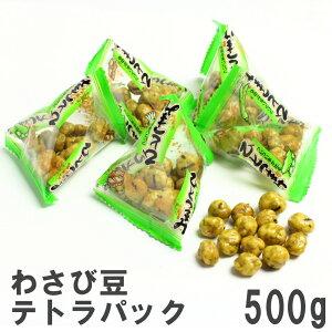わさび豆テトラパック500g 南風堂 徳用大袋 グリンピースの豆菓子 辛旨わさびしょうゆ味
