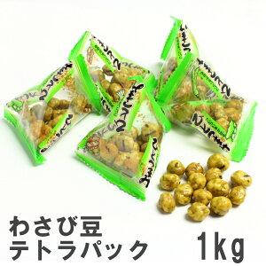 わさび豆テトラパック1kg 南風堂 業務用大袋 グリンピースの豆菓子 辛旨わさびしょうゆ味