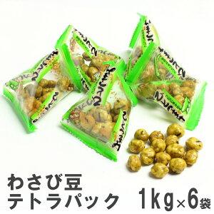 わさび豆テトラパック1kg×6袋 南風堂 業務用ケース販売 グリンピースの豆菓子 辛旨わさびしょうゆ味