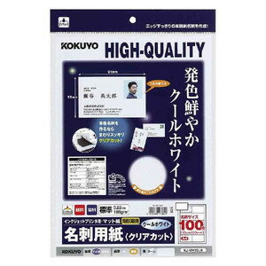 KOKUYO コクヨ インクジェットプリンタ用名刺用紙(クリアカット)(両面印刷用・マット紙) KJ-VH10LB