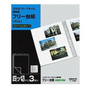 KOKUYO コクヨ フリーアルバム替台紙 ア-194N