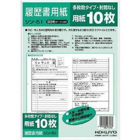 KOKUYO コクヨ 履歴書用紙(多枚数) シン-51
