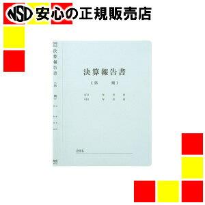 《 プラス 》 既製印刷フラットファイル 決算報告 10冊