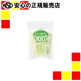 【キャッシュレス5%還元】《 日本デキシー 》 クリップマドラー 100本×10パック