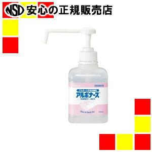 《 入荷しました♪最短即日発送 》 アルボナース 500mL ポンプ付き 水洗い不要の速乾性手指消毒剤 SW9862600