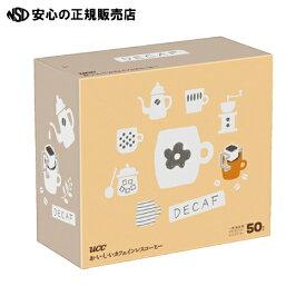 ≪ UCC ≫※カフェインレスドリップコーヒー7g×50袋