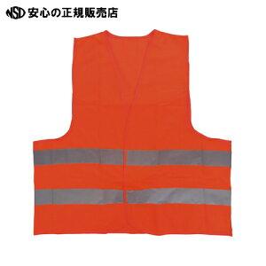 ≪ ミドリ安全 ≫高視認性安全ベスト 蛍光オレンジ