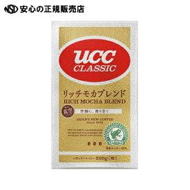 ≪ UCC ≫※UCCクラシック リッチモカブレ VP200g