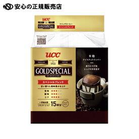 ≪ UCC ≫※ゴールドSP ドリップ スペブレ 15袋