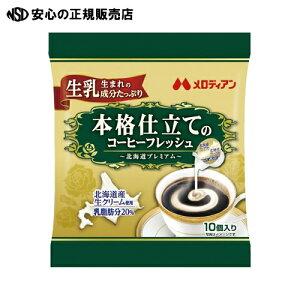 ≪ メロディアン ≫※本格仕立てのコーヒーフレッシュ4.5mL/10