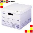 《3個入り》フェローズ 703バンカーズBox A4ファイル用 青 内箱 5段積重ね可能 対荷重30kg