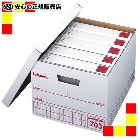 《3個入り》フェローズ 703バンカーズBox A4ファイル用 赤 内箱 5段積重ね可能 対荷重30kg