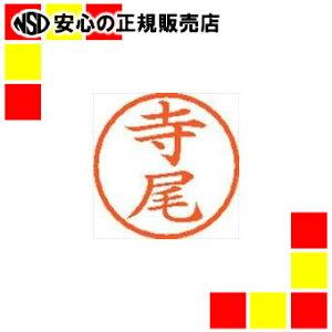 シヤチハタ ネーム6既製 XL-6 1484 寺尾