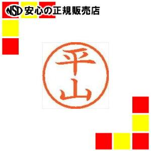 シヤチハタ ネーム6既製 XL-6 1704 平山