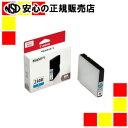 【キャッシュレス5%還元】キヤノンマーケティングジャパン(株) インクカートリッジPGI-2300C シアン