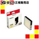 キヤノンマーケティングジャパン(株) インクカートリッジPGI-2300Y イエロー