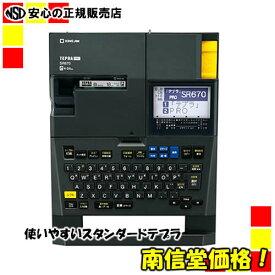 【キャッシュレス5%還元】《キングジム》 ラベルライター テプラPRO 本体 SR670