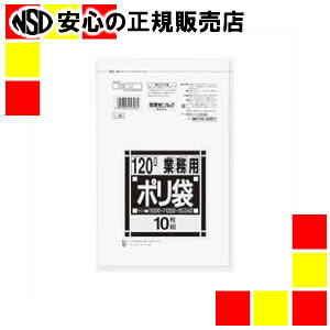 《日本サニパック》 ポリゴミ袋 透明 120L L-96