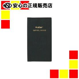 【キャッシュレス5%還元】《桜井》 レベルブック YA25 ユポ20冊