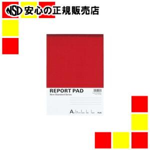 《プラス》 レポートパッド RE-050A B5 A罫10冊