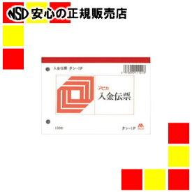 【キャッシュレス5%還元】《アピカ》 入金伝票 タン1P 20冊