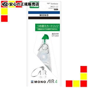 《トンボ鉛筆》 修正テープCT モノエアー4.2mm CT-CAR4 5個