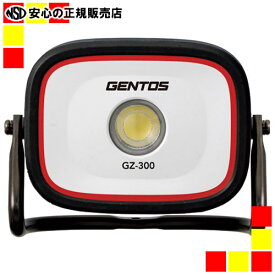 《ジェントス》 充電式投光器 ガンツ GZ-300