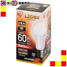 《アイリスオーヤマ》 LED電球60W E26 広配光 電球色 LDA8L-G-6T5