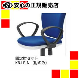 《プラス》 ZCループ肘セット KB-LP-N