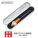 《送料無料大人気♪》BONDIC(ボンディック) 液体プラスチック接着剤 スターターキット BD-SKCJ 《オリエント・エンタ…