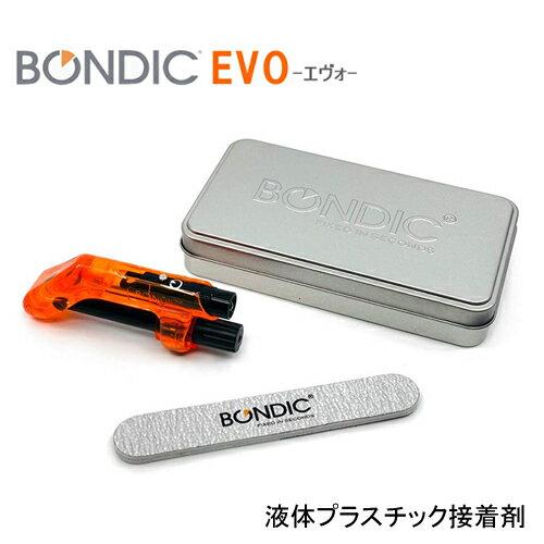 《大人気・送料無料♪》 液体プラスチック接着剤 BONDIC EVO(ボンディック エヴォ) スターターキット BD-SKEJ ピストル型グリップ 《オリエント・エンタープライズ》