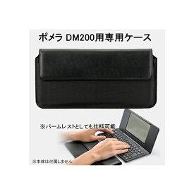 KINGJIM(キングジム) デジタルメモ POMERA(ポメラ) DM200専用ケース DMC5
