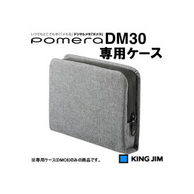 KINGJIM(キングジム) デジタルメモ POMERA(ポメラ) DM30専用ケース DMC6