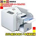 【キャッシュレス5%還元】《送料無料》☆今だけプレゼント☆マックス株式会社(MAX) 自動紙折り機(紙折機) EPF-200/50…