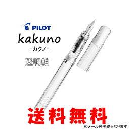 《ロングヒット シンプル万年筆》パイロット(PILOT)  万年筆 カクノ(kakuno) 新軸《透明軸》 各ペン先種