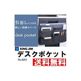 KINGJIM(キングジム) 「デスクポケット」 ブラック デスクの引き出し前板取付け オフィス整理用品