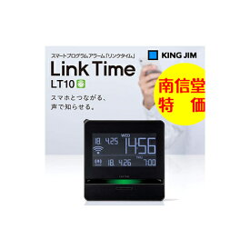 """KINGJIM(キングジム)無線LANで""""つながる"""" デジタル時計 スマートプログラムアラーム「リンクタイム」 LT10"""