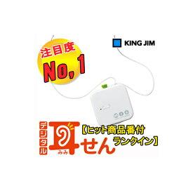 KINGJIM(キングジム)環境騒音だけカット!『デジタル耳せん(MM1000シロ)』集中力UP デジタル耳栓