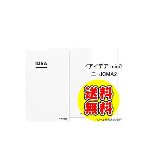 《送料無料♪2019年用好評販売中★》コクヨ ジブン手帳2019用 アイデア(IDEA・2冊パック) mini(B6スリム)サイズ ニ-JCMA2