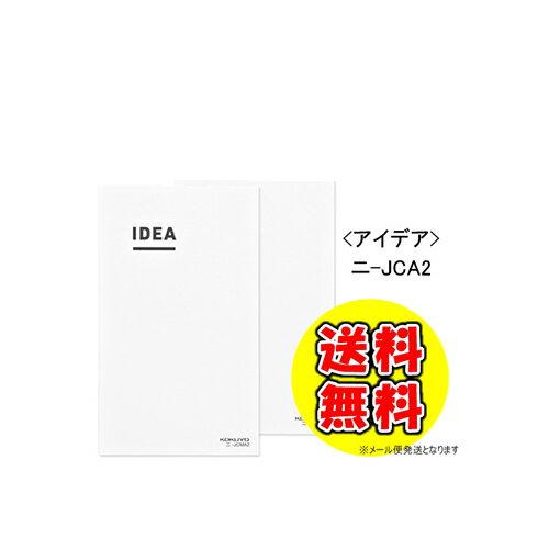 《送料無料♪2019年用好評販売中★》コクヨ ジブン手帳2019用 アイデア(IDEA・2冊パック) スタンダードサイズ ニ-JCA2