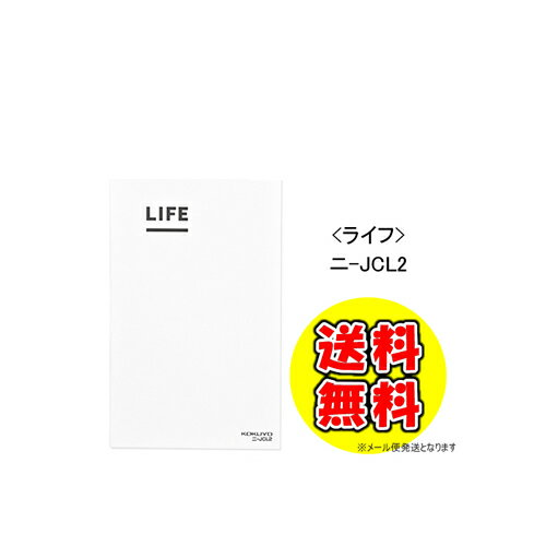 《送料無料♪2019年用好評販売中★》コクヨ ジブン手帳2019用 ライフ(LIFE) スタンダードサイズ ニ-JCL2