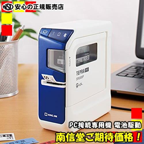 KINGJIM(キングジム) ラベルライター テプラPRO 本体 SR5500P【smtb-f】